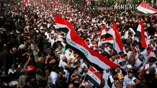 أروع تصميم لمظاهرات العراق 2020 ||ريحة وطن||