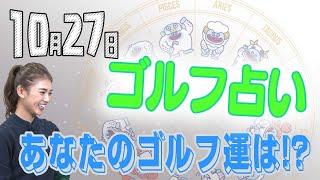 【10/27】ゴルフ情報ナビ「ゴルネッティ」。マンスリーゲスト・三浦桃香