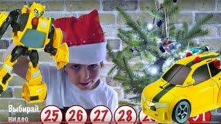 Майнкрафт Ёлка #4 - Игра трансформеры - Адриан новые видео и подарки сюрпризы(Видео Адриана: новогодний блоггинг продолжается. Распаковываем подарки, чтобы повесить их на майнкрафт..., 2015-12-28T06:43:30.000Z)