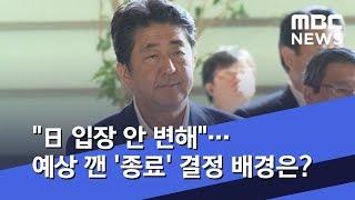 """""""日 입장 안 변해""""…예상 깬 '종료' 결정 배경은? (2019.08.22/뉴스데스크/MBC)"""