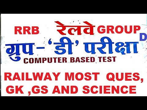RAILWAY GROUP D 2013 Previous Years Solved Question Paper (GK), Part-2