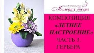 ГЕРБЕРЫ из БИСЕРА - мастер-класс. Летние цветы из бисера - часть 3/3