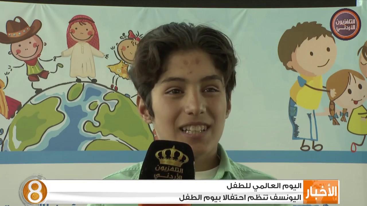 اليوم العالمي للطفل - اليونيسف تنظم إحتفالا بيوم الطفل
