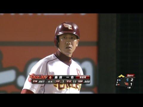 【プロ野球パ】満塁から、藤田が渾身の一打!楽天が追いつく 2015/06/09 E-DB