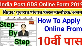 GDS Online Form Fillup 2019 Full process | How To Apply  GDS Form 2019 | INDIA POST NEW VACANCY 2019