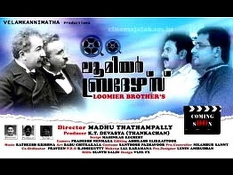 Lumiere Brothers 2012 | Malayalam Full Movie | Malayalam Movie Online | Ramesh Krishna