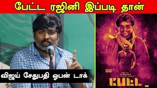 VijaySethupathi Sharing about Petta | #Rajinikanth | #Vijaysethupathi | Kollywood