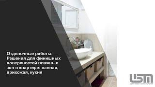 Отделочные работы  Решения для финишных поверхностей влажных зон в квартире  ванная  прихожая  кухня