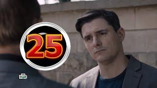 Реализация 2 сезон 25 серия (2021) - Дата выхода, премьера, содержание
