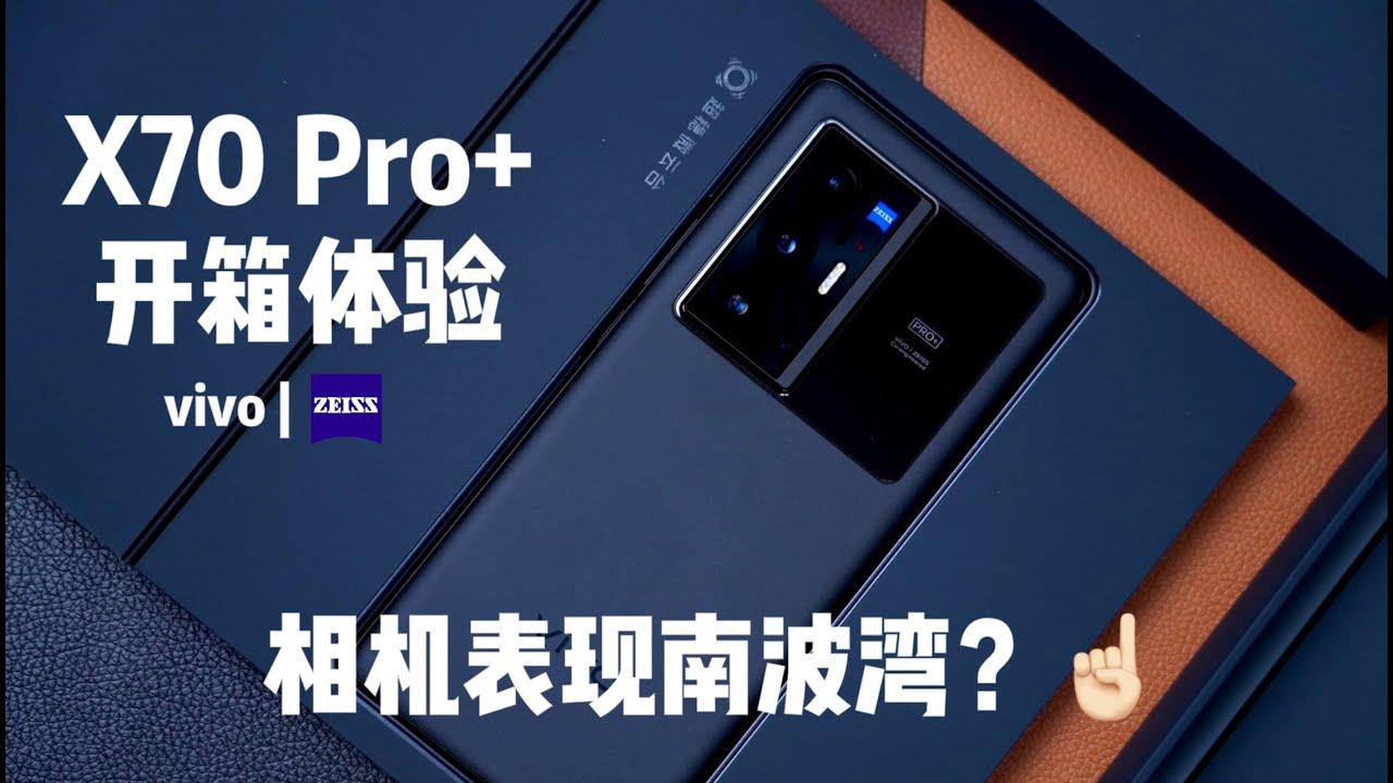 vivo X70 Pro+开箱体验:超大杯旗舰,相机表现南波湾?