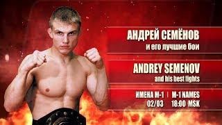 Андрей Семенов в телепрограмме «M-1 Имена» на M-1 Global.TV, 2 марта, 18:00 МСК
