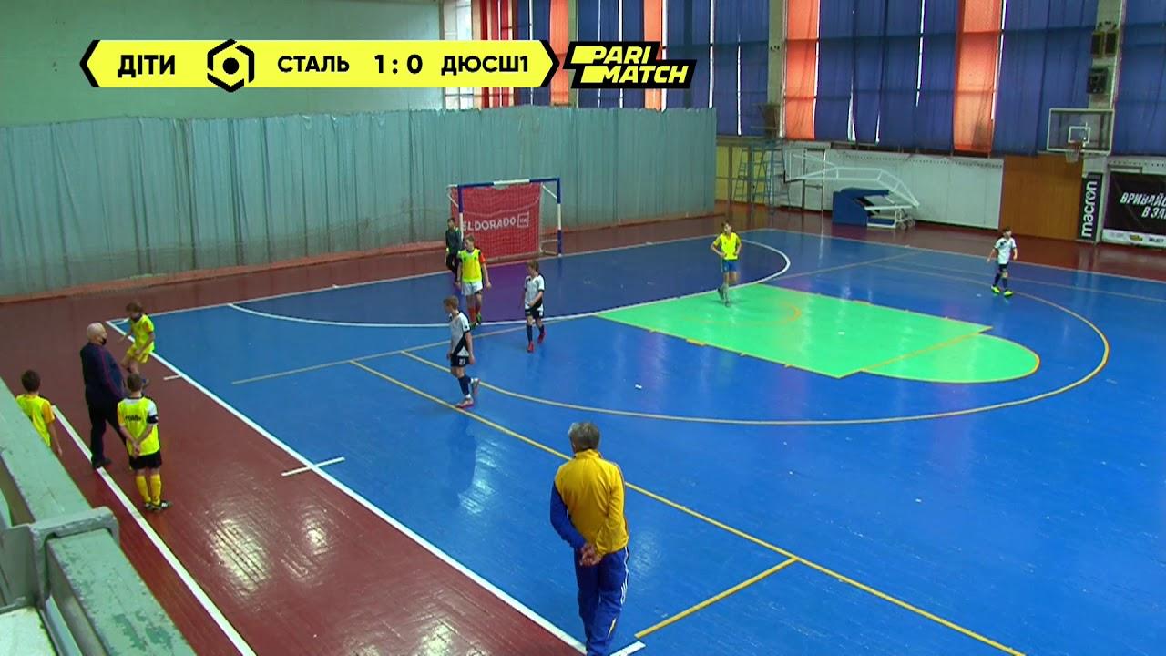 Матч повністю | ДФК Сталь 08' 3 : 2 ДЮСШ 1 08'