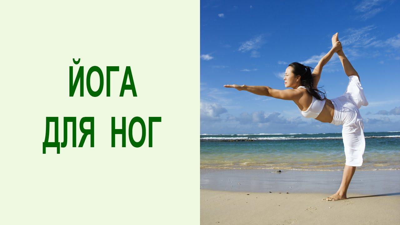 Йога комплекс упражнений для ног и суставов: развивает подвижность суставов и силу ног. Yogalife