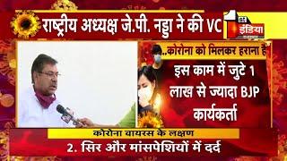Covid-19: Corona को लेकर के BJP अध्यक्ष JP Nadda ने VC के जरिये प्रदेश के नेताओं से किया संवाद