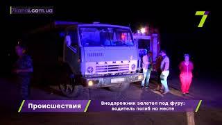 Под Одессой внедорожник залетел под фуру: водитель погиб на месте