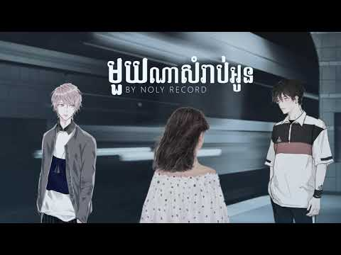 Noly Records - មួយណាសំរាប់អូន? Which One? Cover