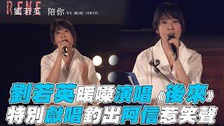 【劉若英】暖嗓演唱《後來》 特別獻唱釣出阿信惹笑聲