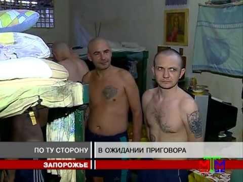 Новости МТМ - Запорожское СИЗО - 19.07.2012