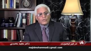 مجيد محمدي « خدا ـ دين ـ مذهب ـ امام زمان ـ فقيه » از کجا ريشه دارد ! ؛