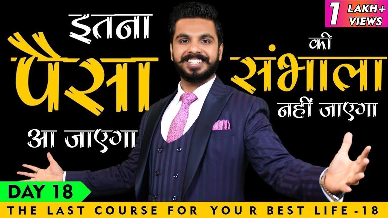 The Power Of Compounding Effect | The Last Course/Book for Your Best Life|Pushkar Raj Thakur Day 18