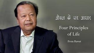 जीवन के चार आधार | Four Fundamentals of Life | Prem Rawat #Principles in Life