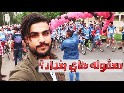 فلوك مهرجان اورشينا  - ليش بغداد اسوء مدينه بالعالم  ؟؟
