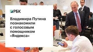 «Алиса, тебя здесь не обижают?»: Владимира Путина познакомили с голосовым помощником «Яндекса»