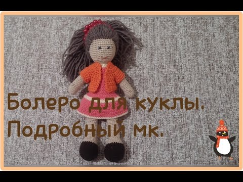 Болеро для куклы крючком мк