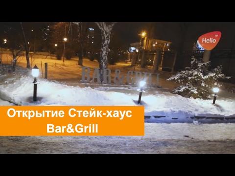 Открытие Стейк-хаус Bar&Grill | Это Волгоград, детка | Видео из Волгограда