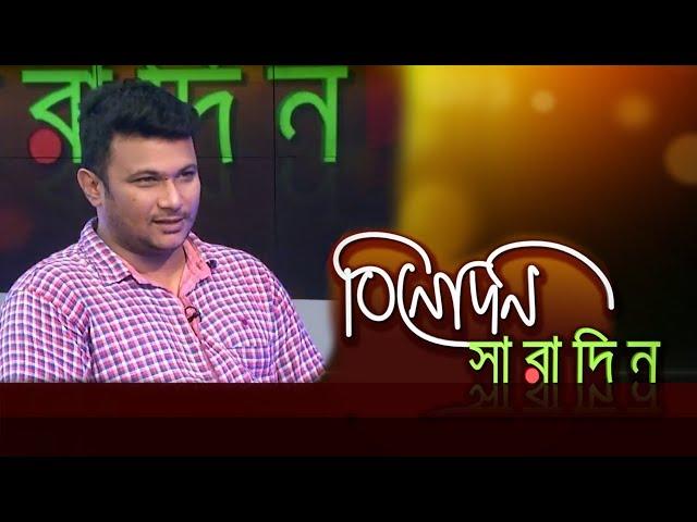 বিনোদন সারাদিন (আড্ডাবাজি) | এফ এস নাঈম | Binodon Sharadin Addabazi | FS Nayeem