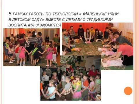 24  ГБДОУ ДС 32 Василеостровского района СПб Маленькие няни в детском саду