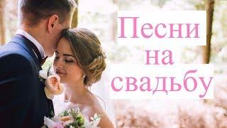 = Христианские Песни на Свадьбу - Сборник Песен =