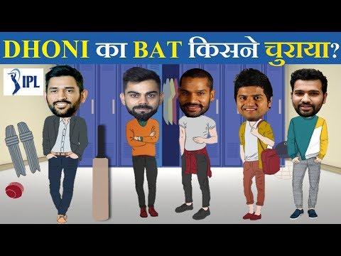 Cricket Paheli | 3 Majedar Jasoosi Paheliyan | IPL 2018 Special | Dhoni ka BAT kisne Churya? Queddle