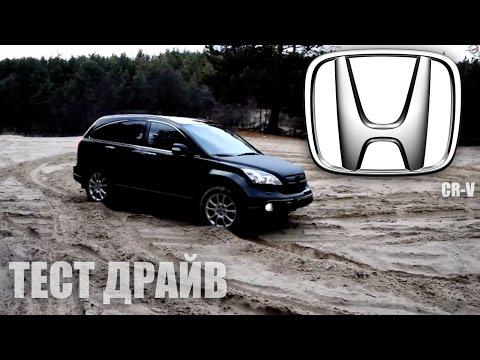 видео: Тест драйв honda cr-v 2.4 drive time