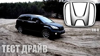 Тест драйв Honda CR-V 2.4 Drive Time