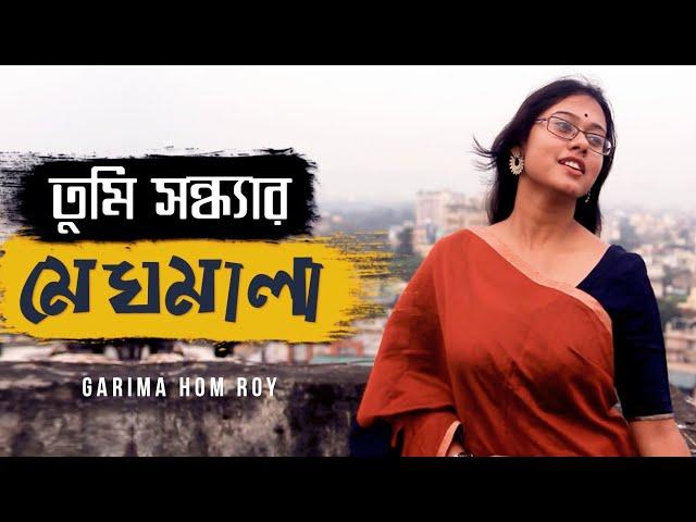 Tumi Sondharo Meghmala | তুমি সন্ধ্যার মেঘমালা | Rabindra Sangeet | Official Music Video