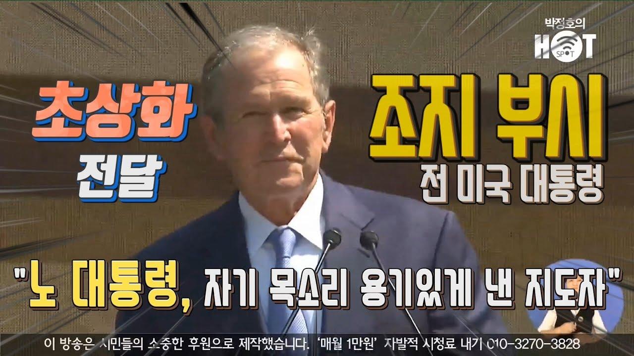 """조지 부시 전 미국 대통령 추도사, """"노무현 대통령, 자기 목소리 용기있게 낸 지도자"""""""