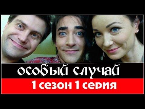 Особый случай 1 сезон 1 серия