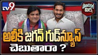 Political Mirchi : అలీ కి జగన్ ఇవ్వబోయే గిఫ్ట్ ఏంటి...? - TV9