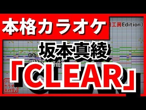 【歌詞付カラオケ】CLEAR(坂本真綾)【カードキャプターさくら クリアカード編OP】【野田工房cover】