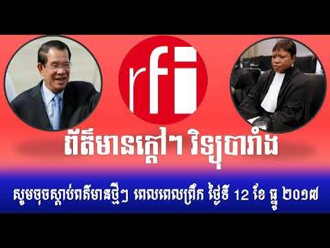 Download Youtube: RFI Khmer Radio,Khmer breaking news, Cambodia Politics News,Cambodia News,By Neary khmer