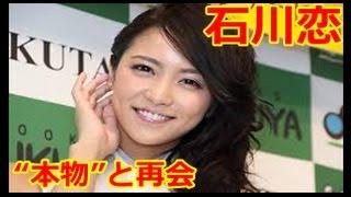 """モデルで女優の石川恋(23歳)が4月14日、自身のInstagramで、""""本物のビ..."""