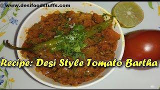 Desi Style Tomato Bharta Recipe | Tomato Chutney I Healthy Indian Food Recipe | Desi Food Stuffs |