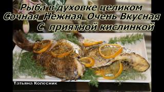 Рыба в духовке целиком! с ПРИЯТНОЙ КИСЛИНКОЙ