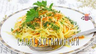 🥗 СЕКРЕТЫ ВКУСНОГО ВИТАМИННОГО САЛАТА! Салат витаминный из капусты с морковью