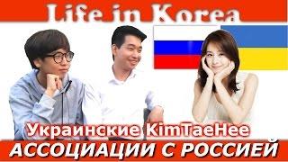 Ассоциации с Россией и др. странами, и про русских и украинских девушек -