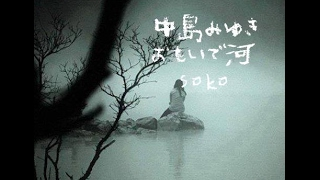 【中島みゆきシングルレコード順番に歌う】第11弾! 初めてアコースティ...