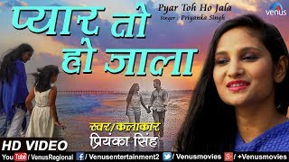 Priyanka Singh प्यार ताे हाे जाला | Pyar Toh Ho Jala | FULL SONG | Latest Bhojpuri Romantic Song