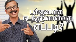 How to behave as mature person? Tamil Self Development video