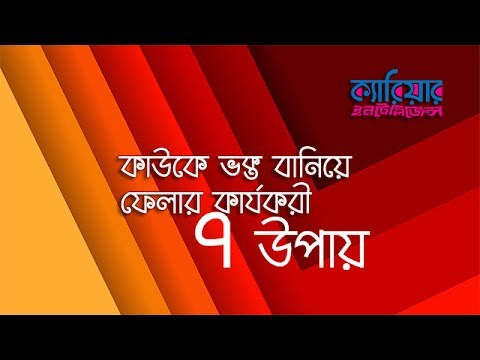 7 Effective Ways to Make Others Feel Important  | Bangla video by Career Intelligence.